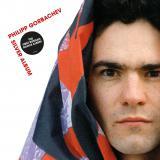 Cover: Philipp Gorbachev - Silver Album